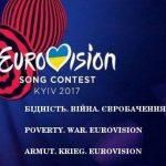 """Aktivisté """"Společenství"""" připomněli Kyjevanům nesmyslné utrácení veřejných financí na organizaci """"Eurovision"""""""